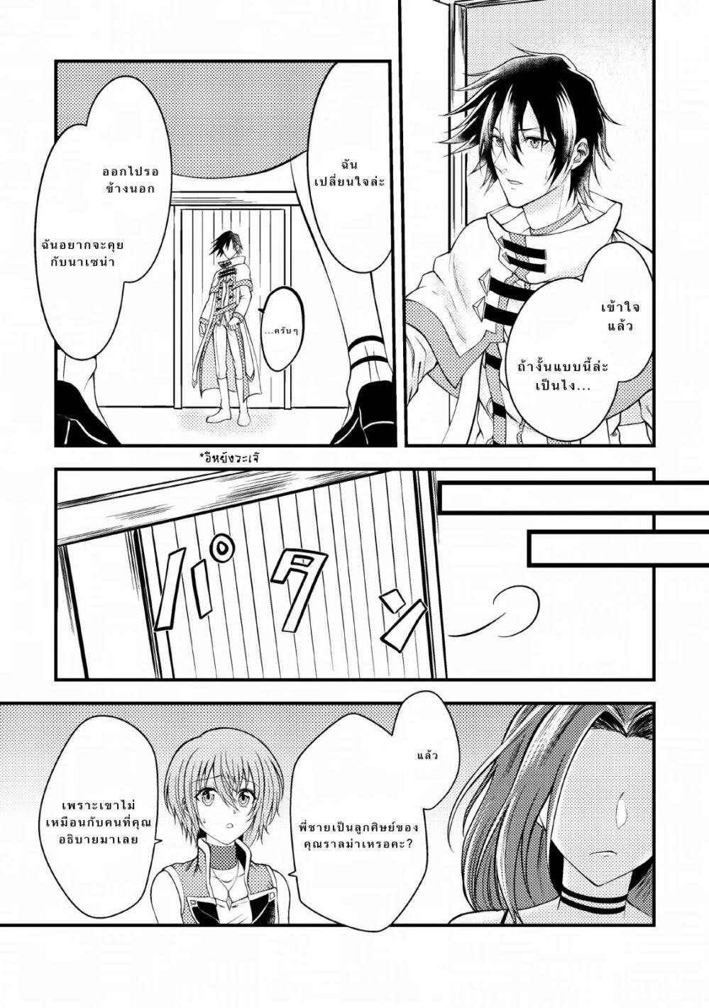 อ่านการ์ตูน Party kara Tsuihou Sareta Sono Chiyushi Jitsuha Saikyou Nitsuki ตอนที่ 4 หน้าที่ 7
