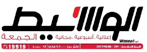 جريدة وسيط الأسكندرية عدد الجمعة 6 أكتوبر 2017 م