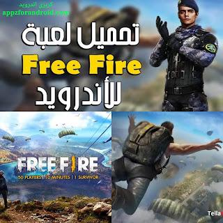 تحميل لعبة Free Fire
