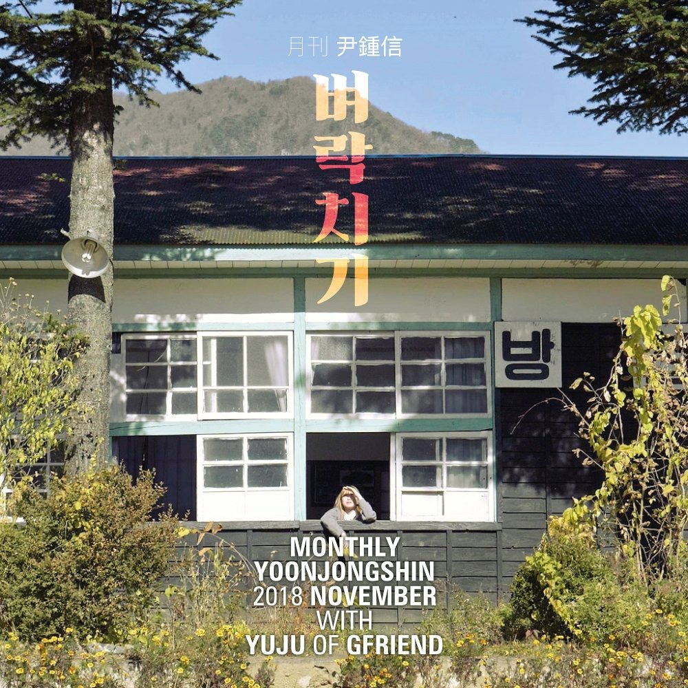 Yoon Jong Shin, YUJU (GFRIEND) – The Last Exam (Monthly Project 2018 November Yoon Jong Shin) – Single (ITUNES MATCH AAC M4A)