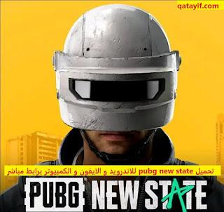 تحميل pubg new state للاندرويد و الكمبيوتر كاملة apk ببجي الجديدة 2051 برابط مباشر