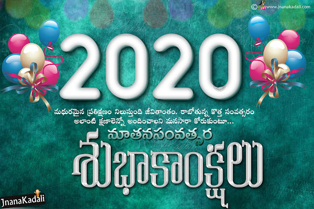 happy new year greetings in telugu, 2020 new year greetings in telugu, happy new year hd wallpapers in telugu
