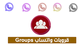 روابط قروبات واتساب مميزة 2021  2021 www.viralsera.com › group whatsapp