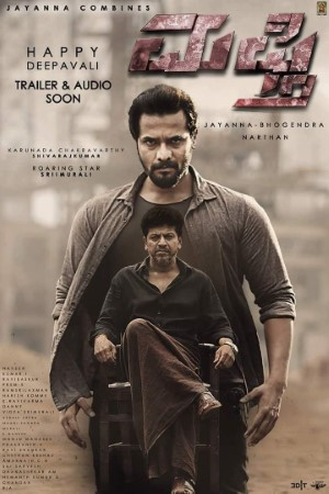 Download Mufti (2017) Dual Audio {Hindi-Kannada} Movie 480p | 720p WEB-DL 550MB | 1.4GB