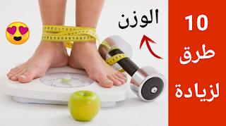 10 طرق لزيادة الوزن بشكل آمن وطبيعي