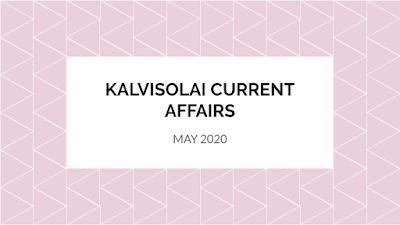 KALVISOLAI CURRENT AFFAIRS -MAY 2020 - கல்விச்சோலை நடப்பு நிகழ்வுகள் - மே 2020