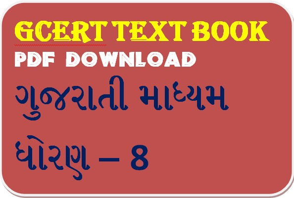 GCERT Text book Download Std 8