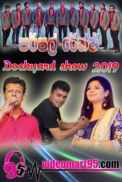 PURPLE RANGE DOCKYARD SHOW 2019