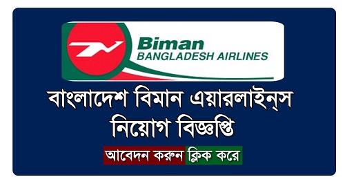 বিমান বাংলাদেশ এয়ারলাইন্স নিয়োগ বিজ্ঞপ্তি ২০২১ - Biman Bangladesh Airlines Ltd Job Circular 2021 - সরকারি চাকরির খবর ২০২১