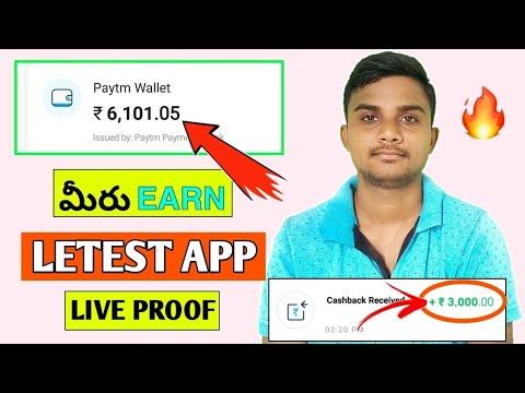 Paytm Earn Money Game App Telugu   Payment Proof   Ludo Money Earning App Telugu