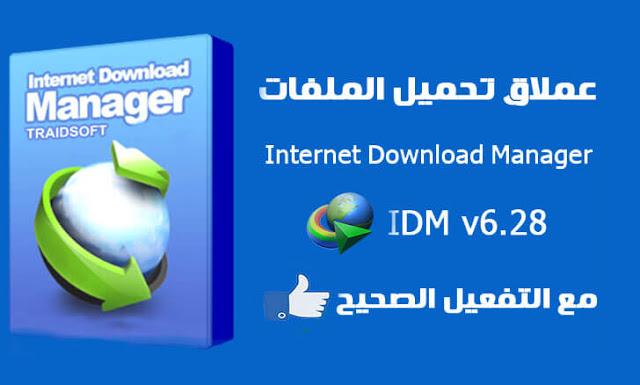 تحميل برنامج IDM لتحميل الملفات بسرعة رهيبة احدث اصدار