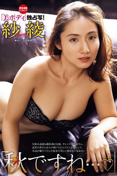 Saaya 紗綾, Shukan Taishu 2020.10.12 (週刊大衆 2020年10月12日号)
