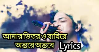 Amar Bhitor O Bahire Lyrics ( আমার ভিতর ও বাহিরে ) | Bengali Lyrics & Song, Durnibar, Somlata