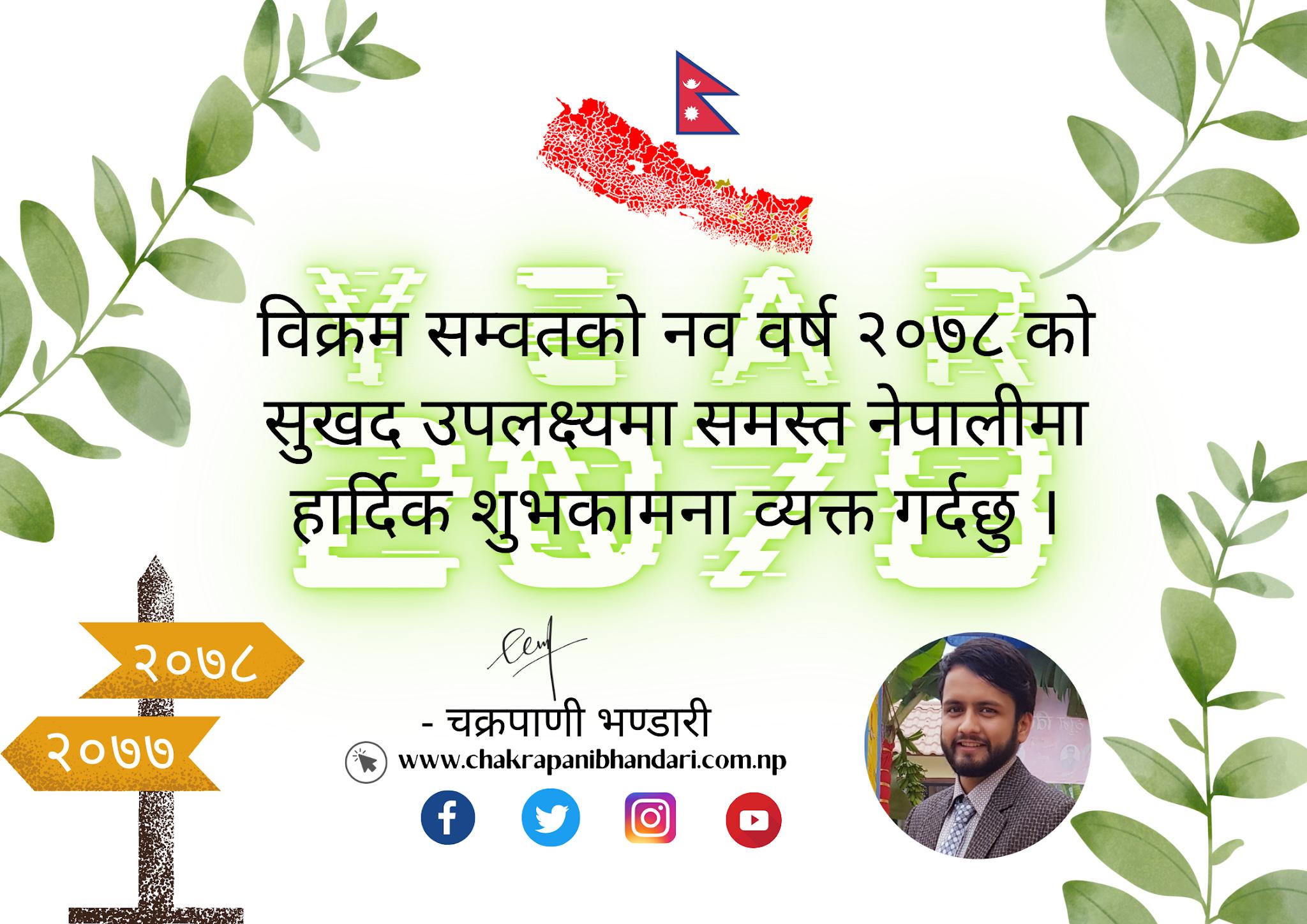 Wishing you a happy new year of Vikram Sammat 2078.