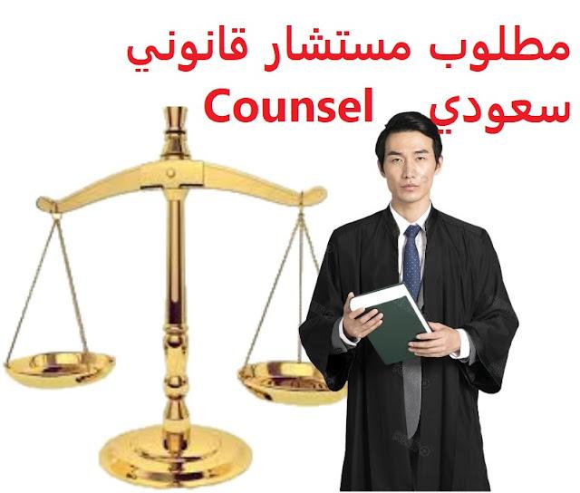 وظائف السعودية مطلوب مستشار قانوني سعودي Counsel