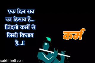 life-karma-thoughts-in-hindi