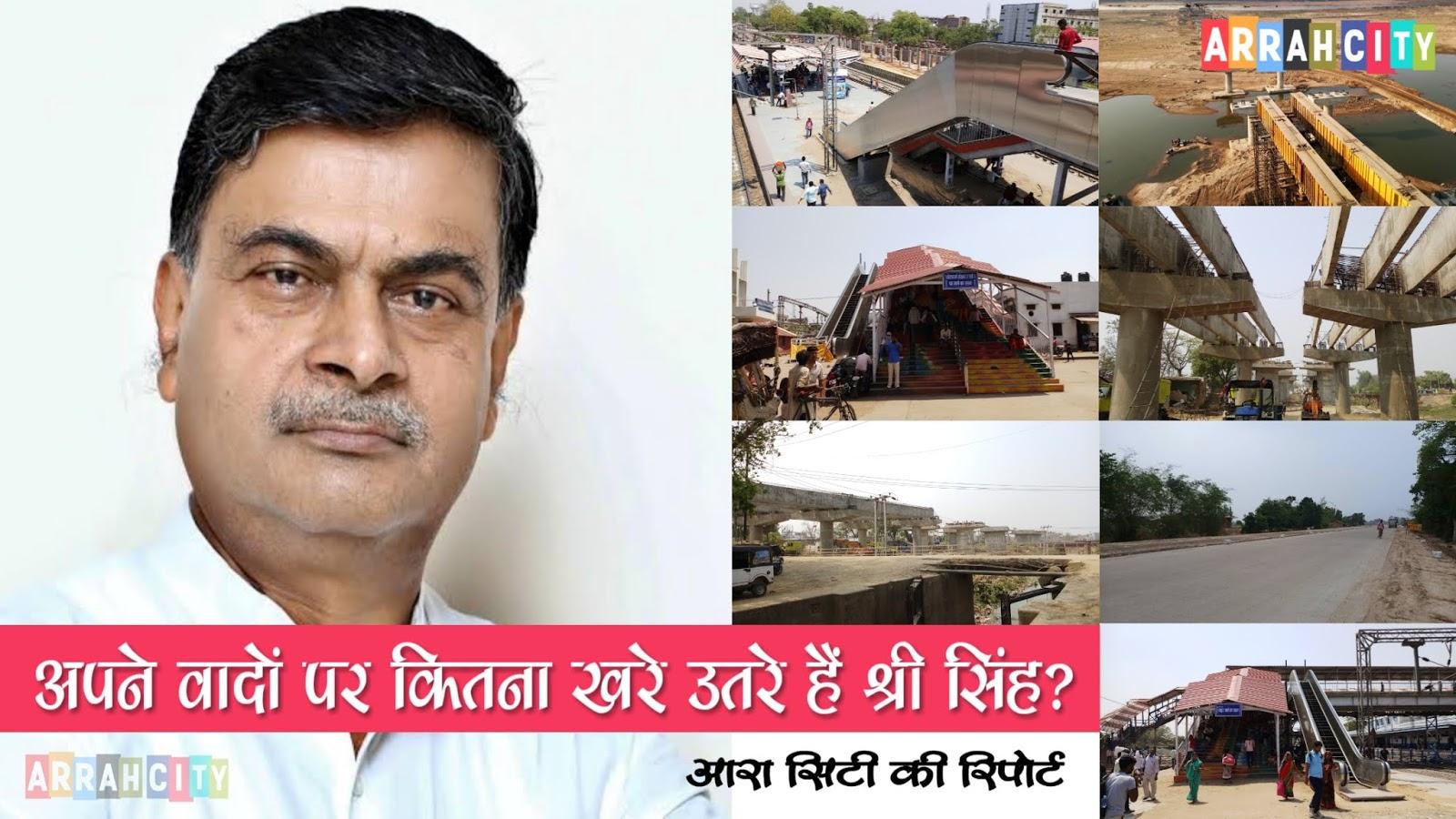 आरा के सांसद आर के सिंह के कार्यकाल में कितना बदला आरा?, जानिए उनके 5 साल के काम को