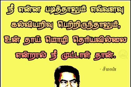 24 சீமான் பொன்மொழிகள் | Seeman Quotes In Tamil