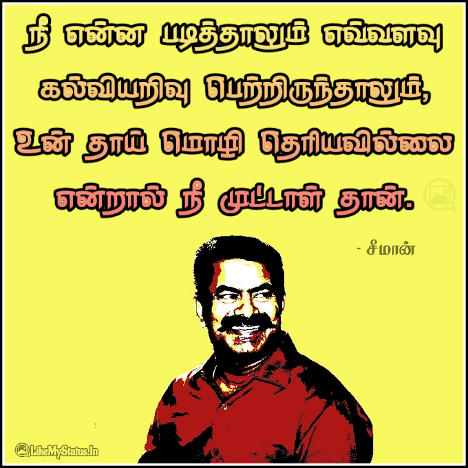 29 சீமான் பொன்மொழிகள் | Seeman Quotes In Tamil