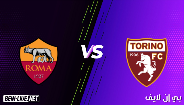 مشاهدة مباراة تورينو وروما بث مباشر اليوم بتاريخ 18-04-2021 في الدوري الايطالي