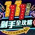 【愛買】1111購物節,領折價券
