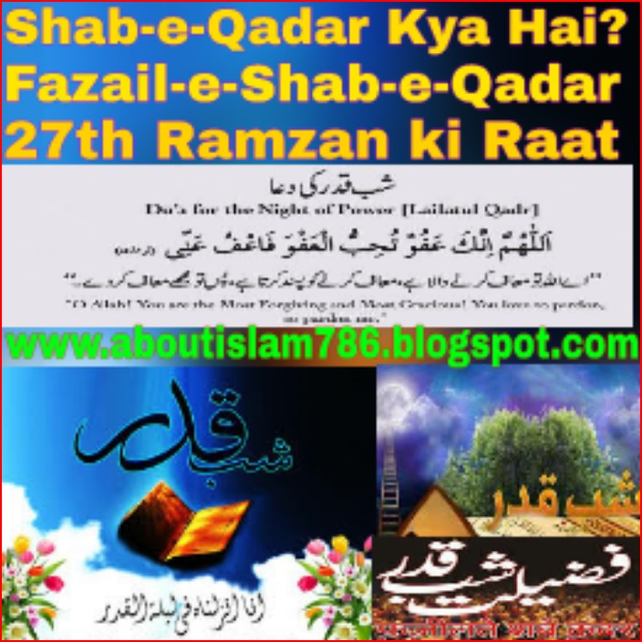 Shab E Qadar Ki Fazilat In Hindi 27th Ramzan Lailatul Qadar Most Fact