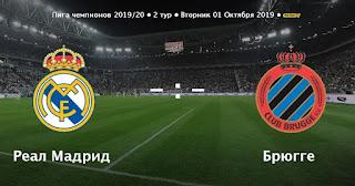 Реал Мадрид - Брюгге смотреть онлайн бесплатно 1 октября 2019 прямая трансляция в 19:55 МСК.