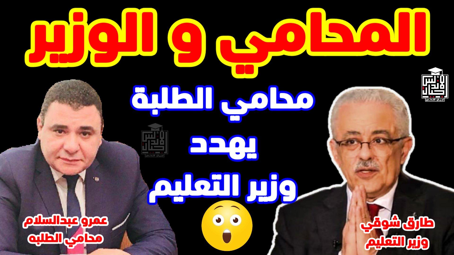 المحامي والوزير - محامي الطلبه عمرو عبد السلام يهدد ويحذر وزير التعليم - اجيال الاندلس