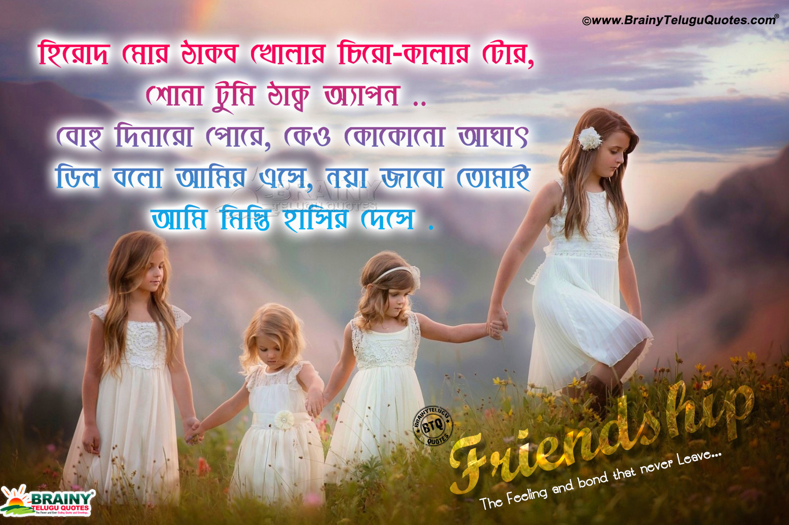 Bengali Heart Touching Quotes: Bengali Friendship Quotes In Bengali Font-Whats App