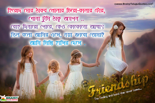 friendship messages, bengali friendship quotes hd wallpapers, friendship messages in bengali