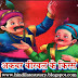 Akbar Birbal Stories in Hindi|अकबर बीरबल के लतीफे