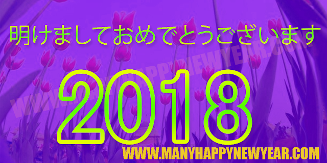 New year 2018 animated gif images wallpaper greetings in Japanese