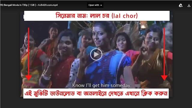 লাল চর ফুল মুভি | Lal chor (2015) Bengali Full HD Movie Download or Watch | Ajs420