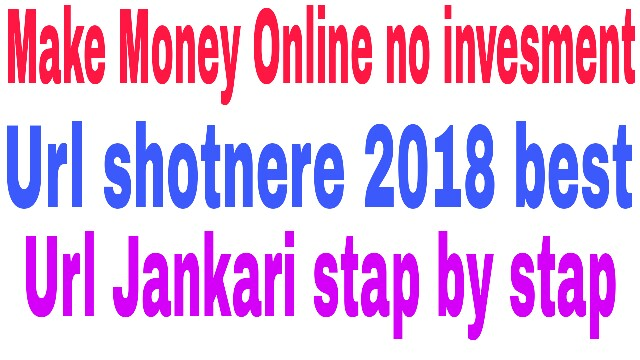 Online पैसा कमाए Top 5 URL Shortener websites 2018