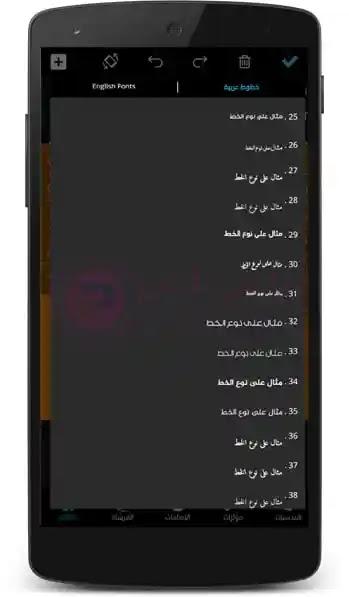 خطوط برنامج المصمم العربي