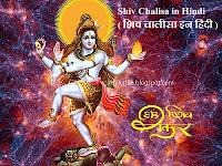shiv-chalisa