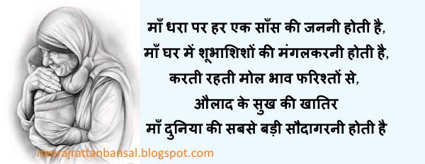 Beautiful Maa Quotes In Hindi images