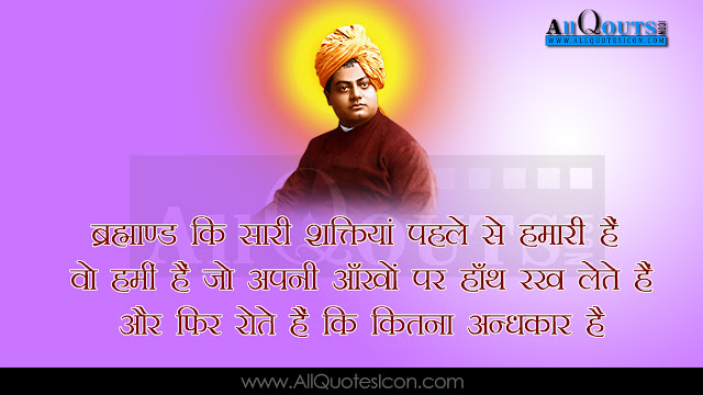 Swami-Vivekananda-Hindi-Shayari-Images-Wallpapers-Pictures-Photos