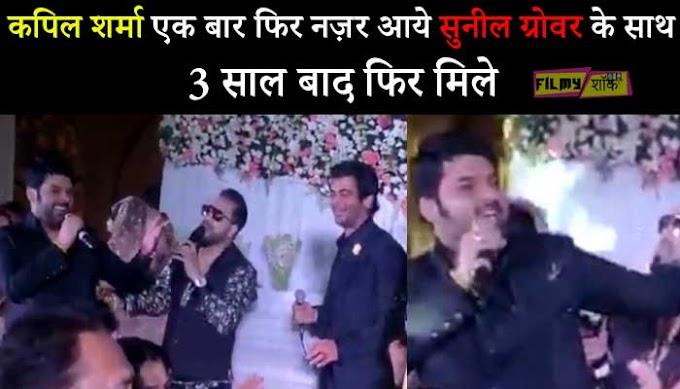 शादी में एक साथ डांस करते हुए नजर आय Kapil Sharma और Sunil Grover, वीडियो हुआ वायरल
