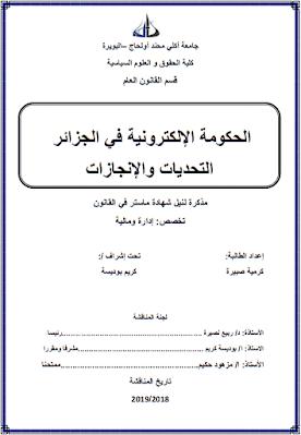 مذكرة ماستر: الحكومة الإلكترونية في الجزائر التحديات والإنجازات PDF