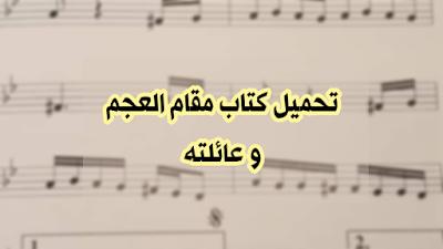 تحميل كتاب pdf مقام العجم وعائلته