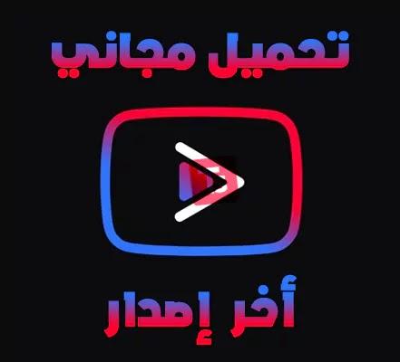 تحميل YouTube Vanced Premium