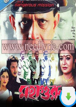 Mahaguru Full Movie download, moha guru bangla movie mithun, mahaguru bengali movie hd download