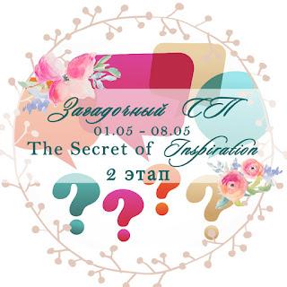http://secretvdohnovenia.blogspot.ru/2017/05/2.html#