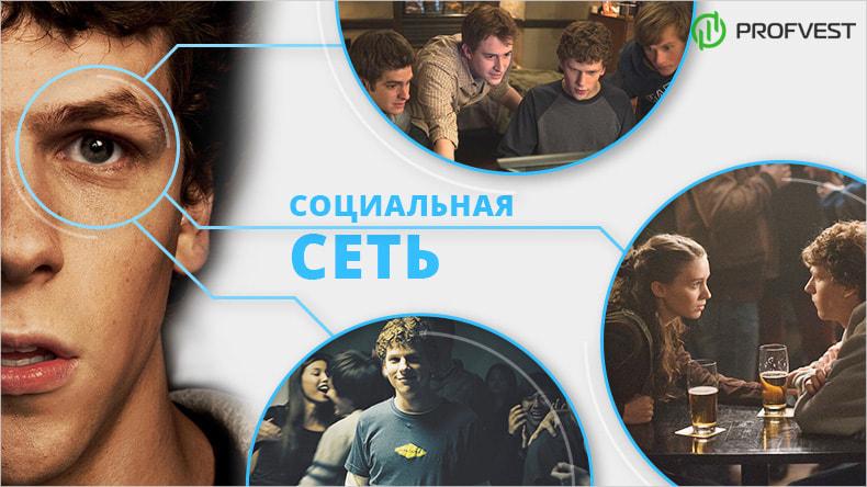 Социальная сеть (2010 года) – актеры, сюжет и отзывы