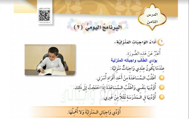 حل درس البرنامج اليومي 2 الفقه للصف الثالث ابتدائي