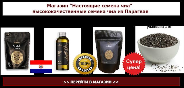 Купить семена чиа в Москве