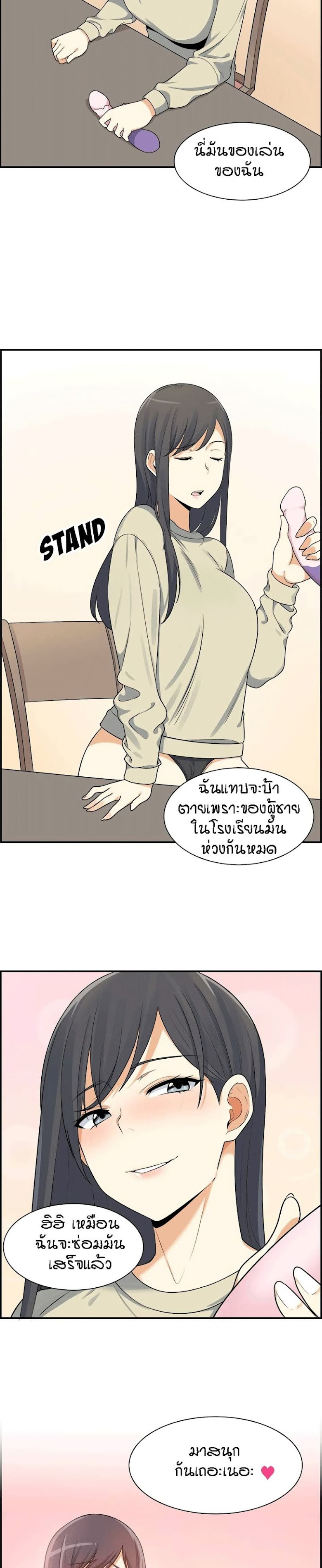 Excuse me, This is my Room - หน้า 24