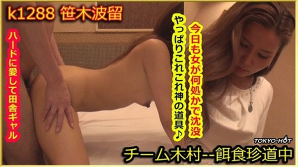 Tokyo Hot k1288 東京熱 餌食牝 笹木波留 Haru Sasaki R2JAV Free Jav Download FHD HD MKV WMV MP4 AVI DVDISO BDISO BDRIP DVDRIP SD PORN VIDEO FULL PPV Rar Raw Zip Dl Online Nyaa Torrent Rapidgator Uploadable Datafile Uploaded Turbobit Depositfiles Nitroflare Filejoker Keep2share、有修正、無修正、無料ダウンロード