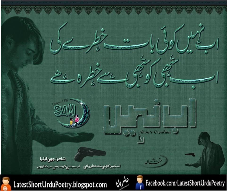Sad Urdu Poetry,Ghazal, Wallpaper, Sms,Quotes: July 2015
